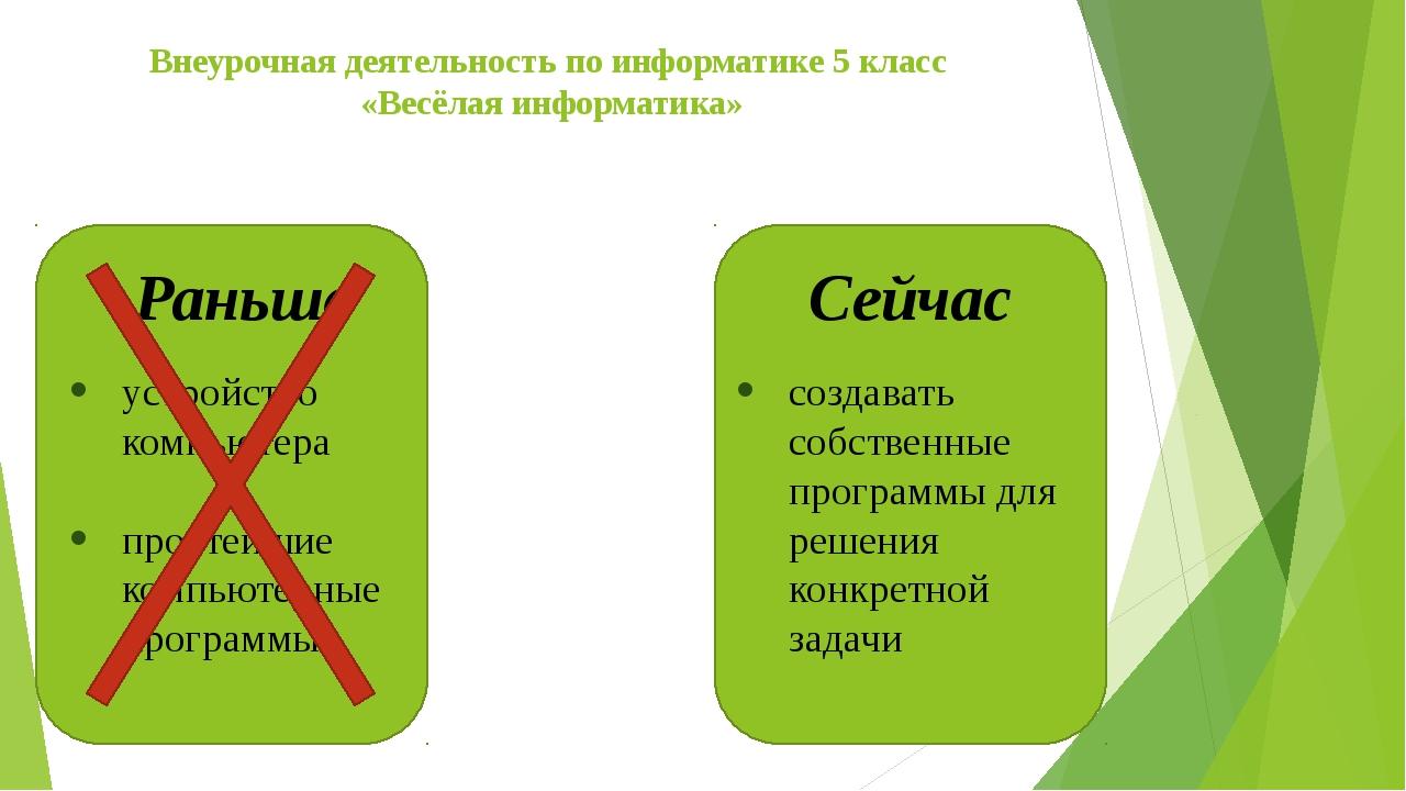 Внеурочная деятельность по информатике 5 класс «Весёлая информатика» Раньше у...