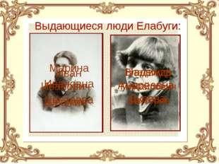 Выдающиеся люди Елабуги: Марина Ивановна Цветаева Владимир Михайлович Бехтере