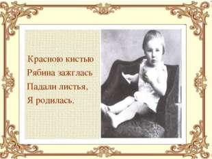 Красною кистью Рябина зажглась Падали листья, Я родилась.