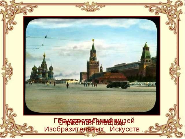 Памятник Пушкину Страстная площадь Государственный музей Изобразительных Иску...