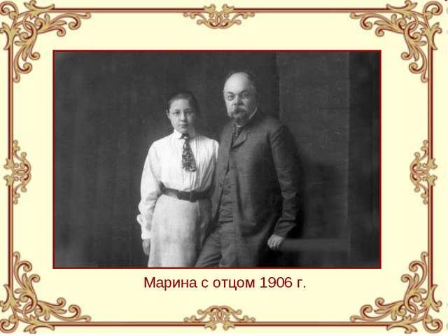 Марина с отцом 1906 г.