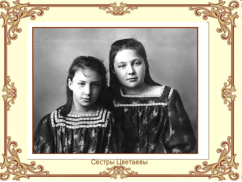 Сёстры Цветаевы