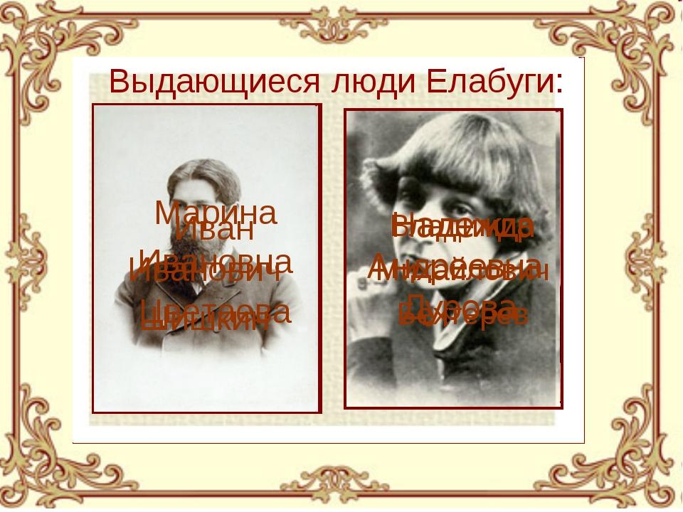 Выдающиеся люди Елабуги: Марина Ивановна Цветаева Владимир Михайлович Бехтере...