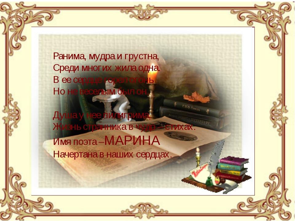Ранима, мудра и грустна, Среди многих жила одна. В ее сердце горел огонь Но...