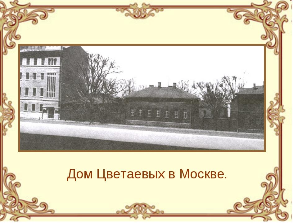 Дом Цветаевых в Москве.