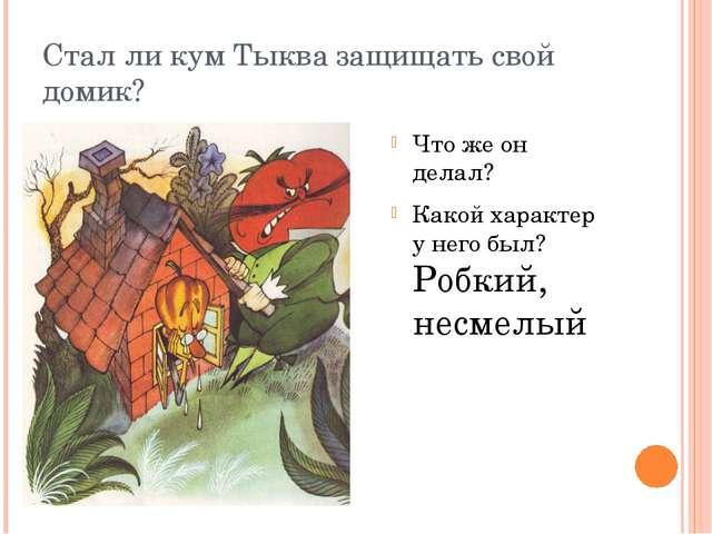 Стал ли кум Тыква защищать свой домик? Что же он делал? Какой характер у него...