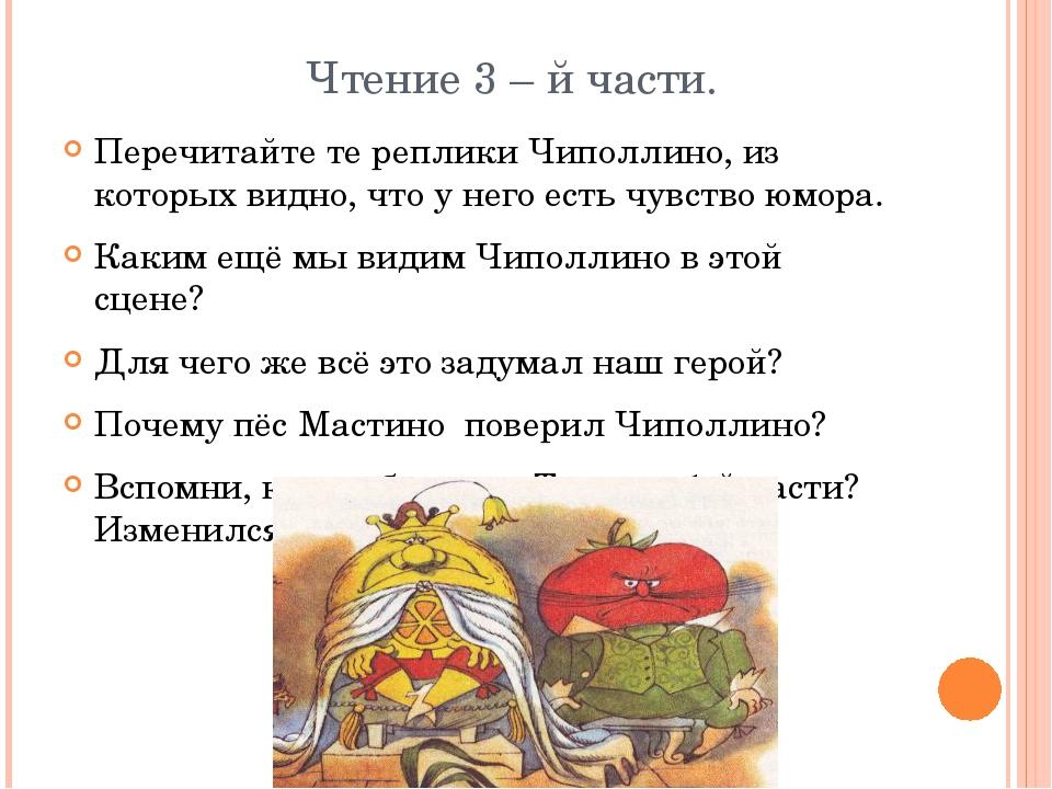 Чтение 3 – й части. Перечитайте те реплики Чиполлино, из которых видно, что у...