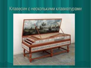 Клавесин с несколькими клавиатурами