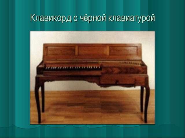 Клавикорд с чёрной клавиатурой