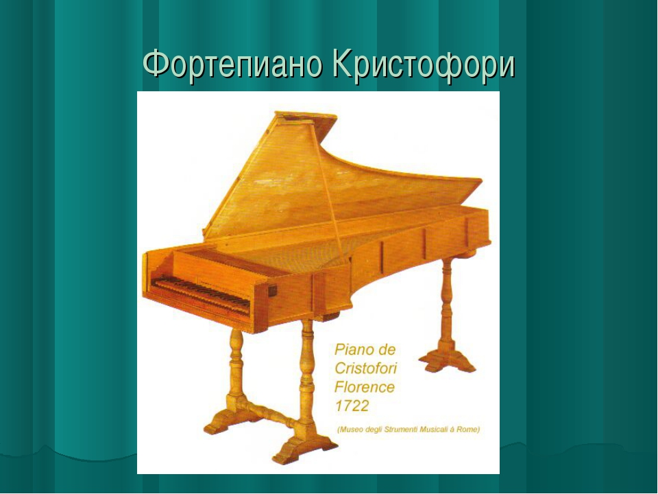 Фортепиано Кристофори