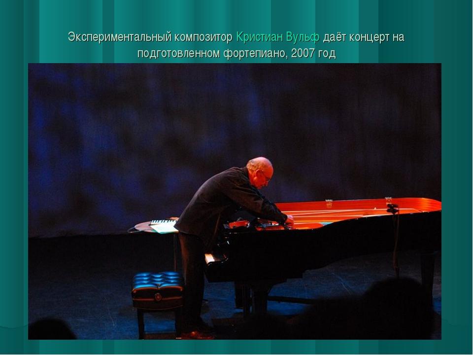 Экспериментальный композитор Кристиан Вульф даёт концерт на подготовленном фо...