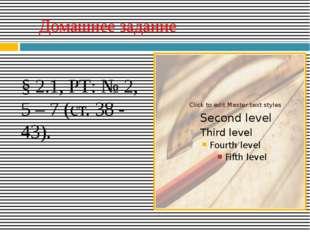 Домашнее задание § 2.1, РТ: № 2, 5 – 7 (ст. 38 - 43). Методика проведения и э