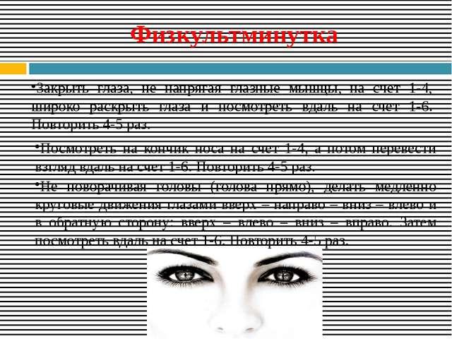 Закрыть глаза, не напрягая глазные мышцы, на счет 1-4, широко раскрыть глаза...