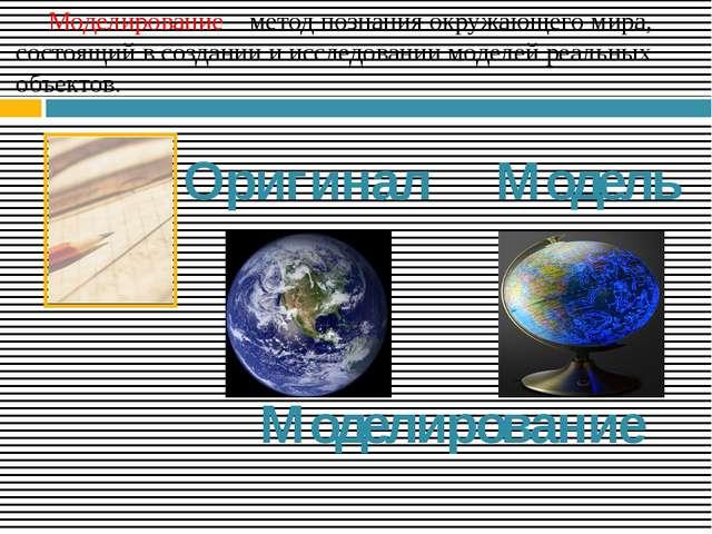 Моделирование – метод познания окружающего мира, состоящий в создании и иссл...