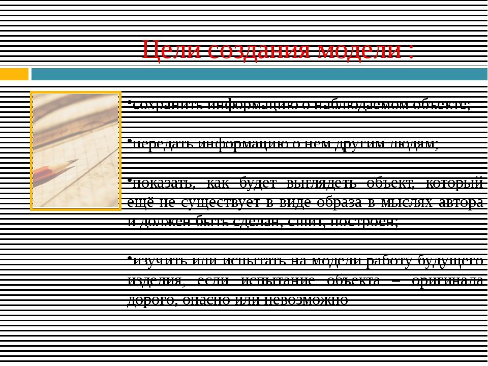 сохранить информацию о наблюдаемом объекте; передать информацию о нем другим...
