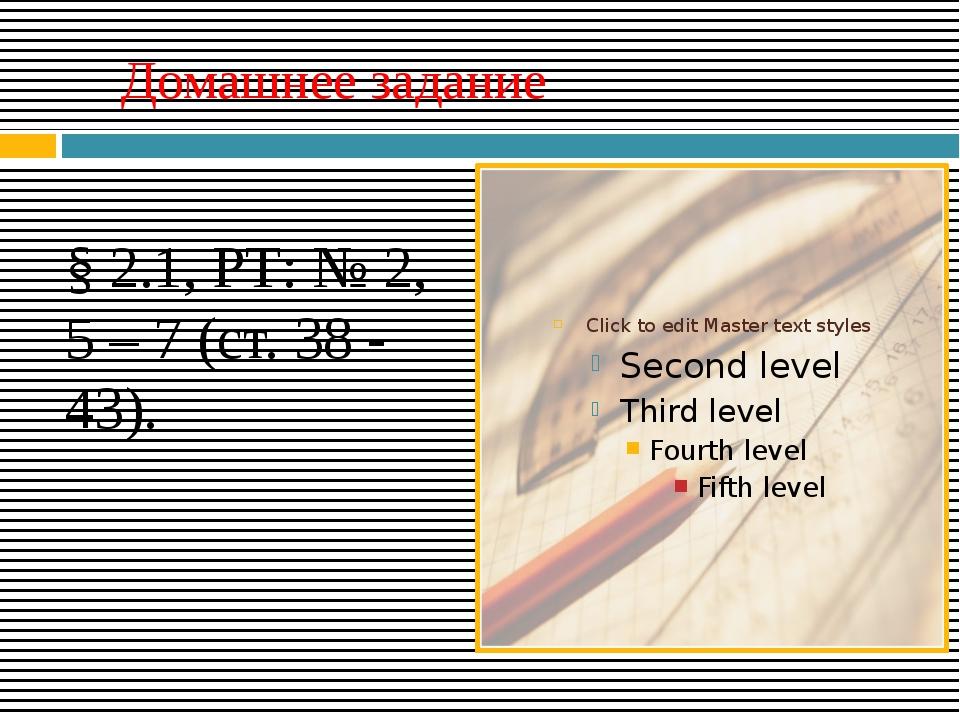 Домашнее задание § 2.1, РТ: № 2, 5 – 7 (ст. 38 - 43). Методика проведения и э...