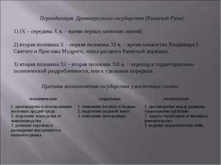Периодизация Древнерусского государства (Киевской Руси) : 1) IX – cередина Х