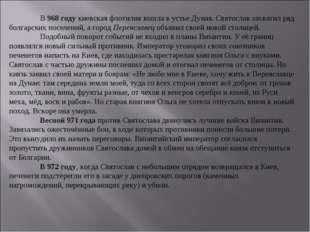 В 968 году киевская флотилия вошла в устье Дуная. Святослав захватил ряд б