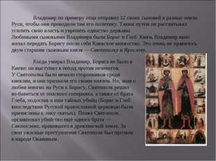 Владимир по примеру отца отправил 12 своих сыновей в разные земли Руси, чтоб