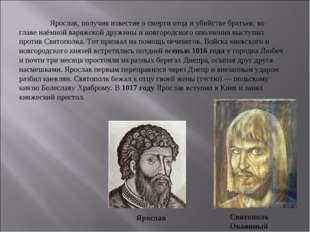 Ярослав, получив известие о смерти отца и убийстве братьев, во главе наёмной