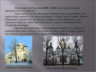 Время княжения Ярослава (1019—1054) стало эпохой расцвета Древнерусского гос