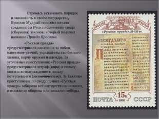 Стремясь установить порядок и законность в своём государстве, Ярослав Мудрый