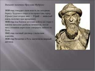 Внешняя политика Ярослава Мудрого: 1030 год утвердил свою власть на западном