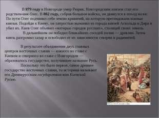 В 879 году в Новгороде умер Рюрик. Новгородским князем стал его родственник
