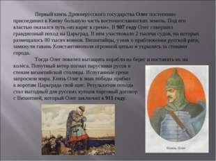 Первый князь Древнерусского государства Олег постепенно присоединил к Киеву