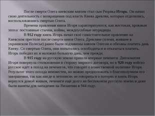 После смерти Олега киевским князем стал сын Рюрика Игорь. Он начал свою деят
