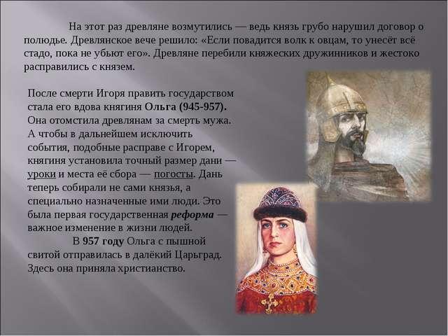 На этот раз древляне возмутились — ведь князь грубо нарушил договор о полюдь...