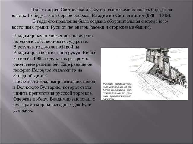 После смерти Святослава между его сыновьями началась борьба за власть. Побе...