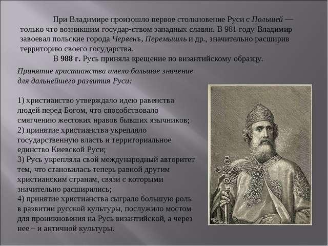 При Владимире произошло первое столкновение Руси с Польшей — только что возн...