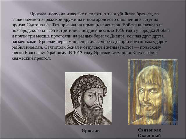 Ярослав, получив известие о смерти отца и убийстве братьев, во главе наёмной...