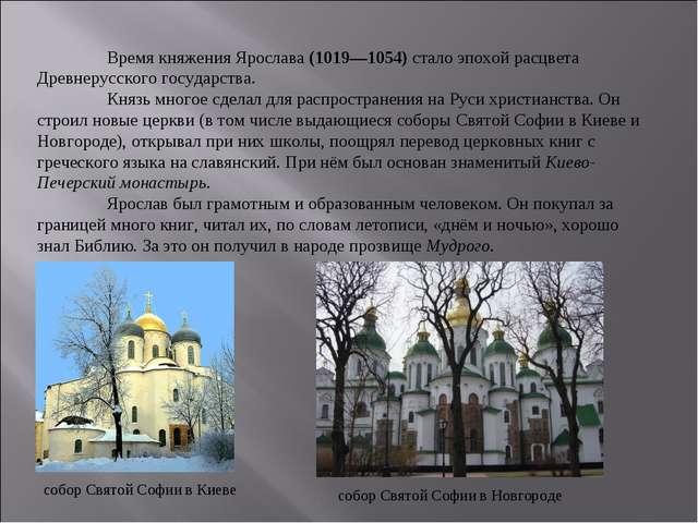 Время княжения Ярослава (1019—1054) стало эпохой расцвета Древнерусского гос...