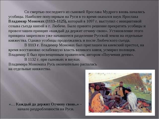 Со смертью последнего из сыновей Ярослава Мудрого вновь начались усобицы. На...