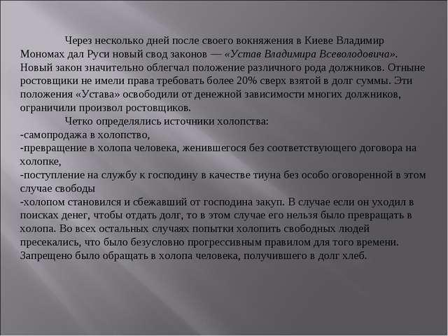 Через несколько дней после своего вокняжения в Киеве Владимир Мономах дал Ру...
