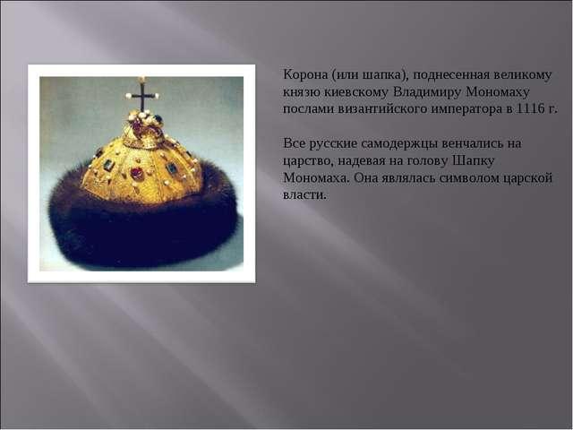 Корона (или шапка), поднесенная великому князю киевскому Владимиру Мономаху п...