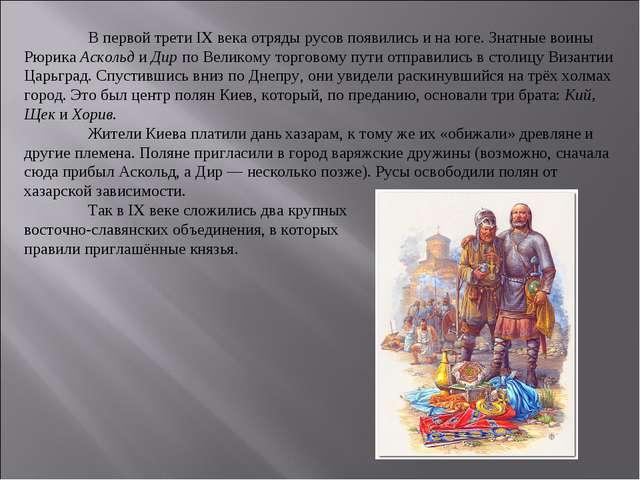 В первой трети IX века отряды русов появились и на юге. Знатные воины Рюрика...