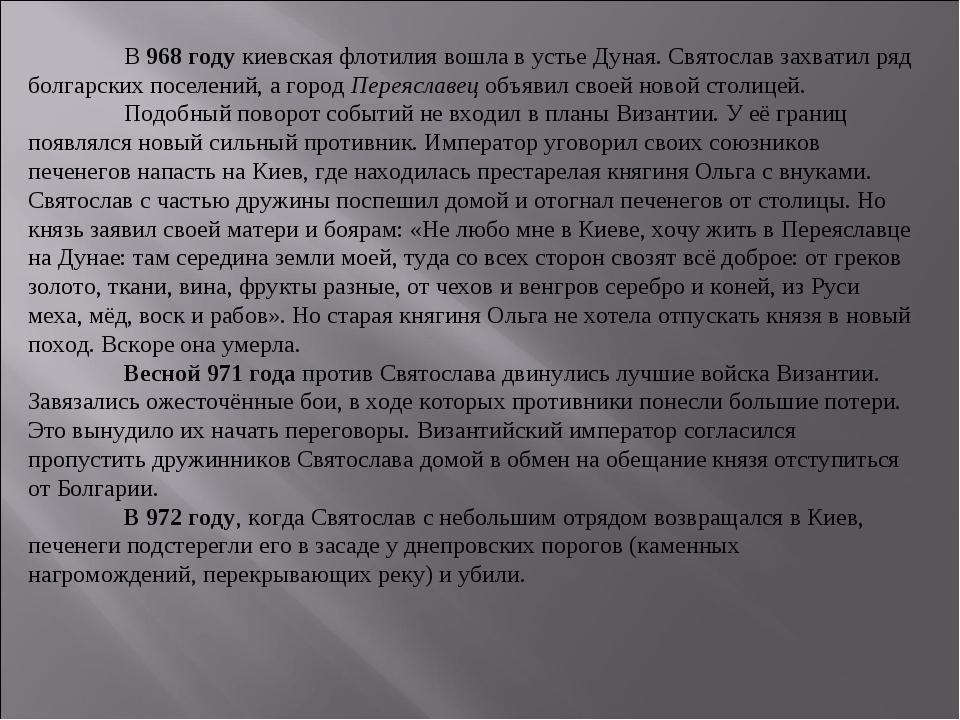 В 968 году киевская флотилия вошла в устье Дуная. Святослав захватил ряд б...