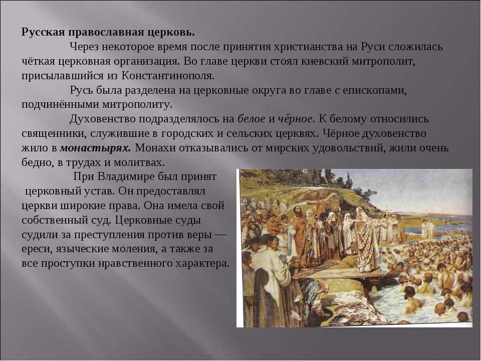 Русская православная церковь. Через некоторое время после принятия христианс...