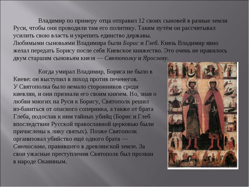 Владимир по примеру отца отправил 12 своих сыновей в разные земли Руси, чтоб...