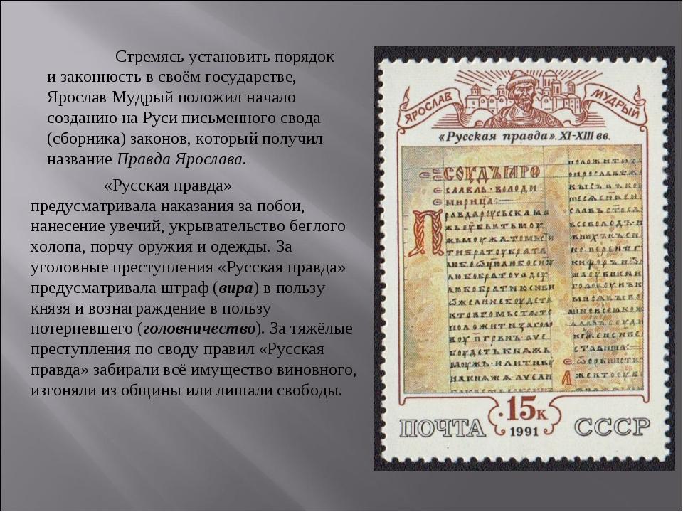 Стремясь установить порядок и законность в своём государстве, Ярослав Мудрый...