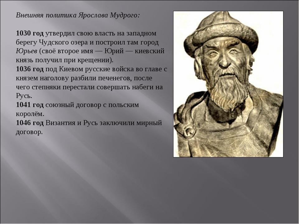 Внешняя политика Ярослава Мудрого: 1030 год утвердил свою власть на западном...
