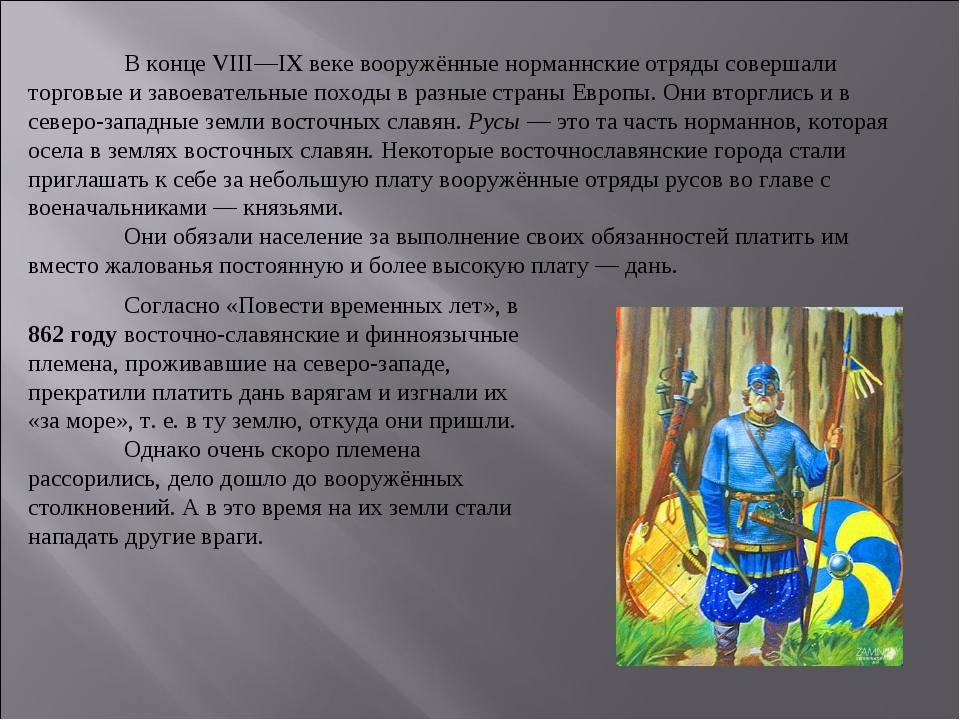 В конце VIII—IX веке вооружённые норманнские отряды совершали торговые и зав...