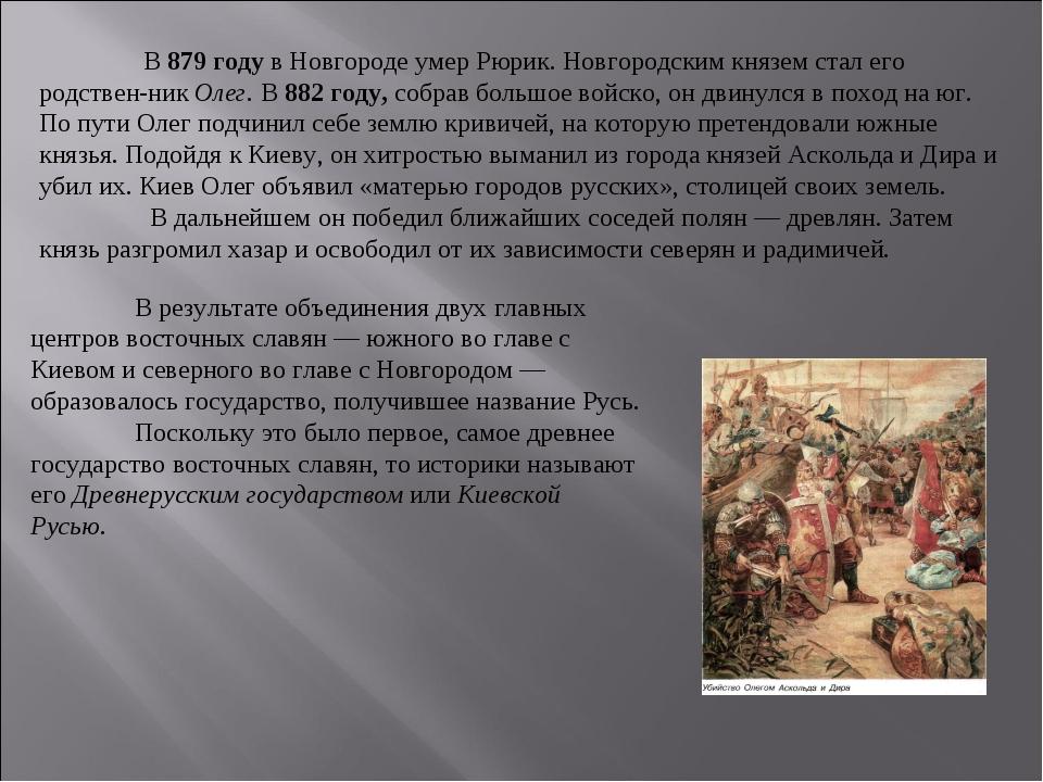 В 879 году в Новгороде умер Рюрик. Новгородским князем стал его родственник...