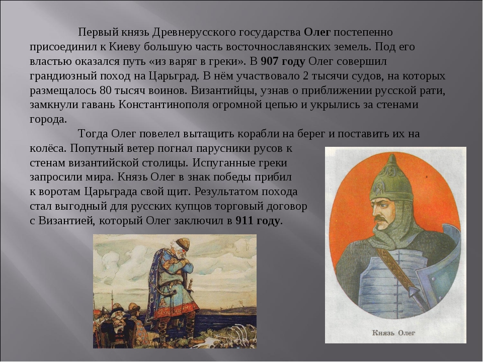 Первый князь Древнерусского государства Олег постепенно присоединил к Киеву...
