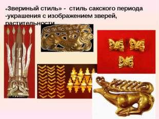 «Звериный стиль» - стиль сакского периода -украшения с изображением зверей, р