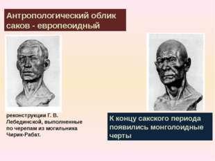 реконструкции Г. В. Лебединской, выполненные по черепам из могильника Чирик-Р