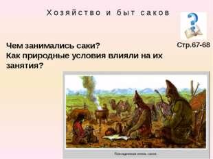 Хозяйство и быт саков Стр.67-68 Чем занимались саки? Как природные условия вл